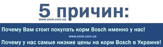 5 причин купить корм Bosch на сайте Zook.com.ua