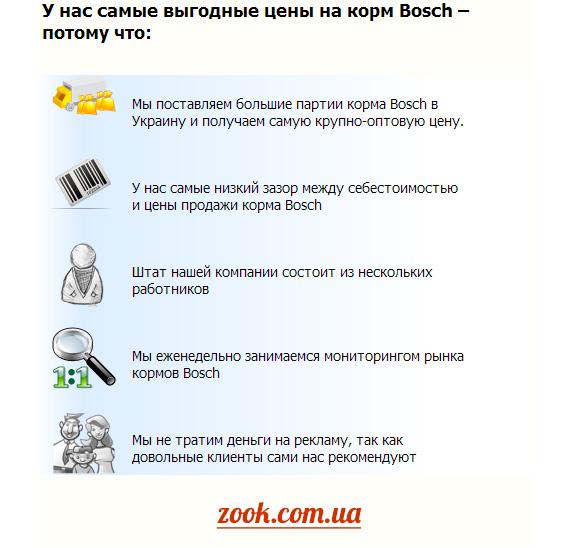 На сайте zook.com.ua самые выгодные цены на корм Bosch – потому что: