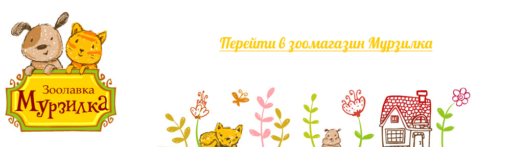 Зоомагазин Мурзилка