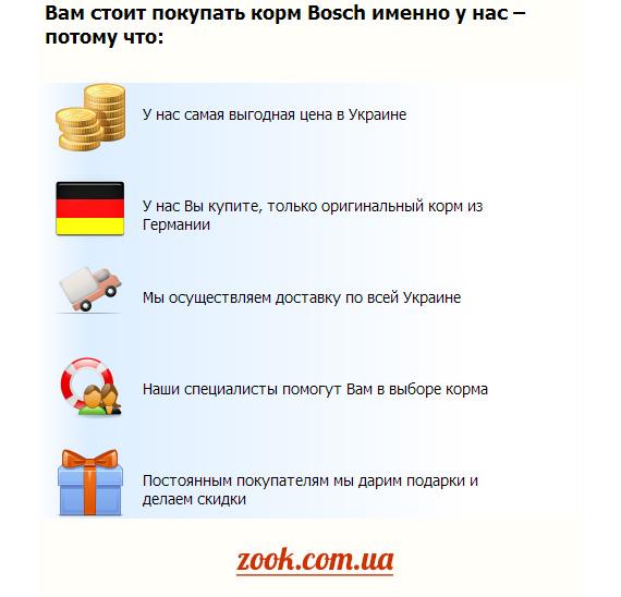 Вам стоит покупать корм Bosch именно на сайте zook.com.ua – потому что: