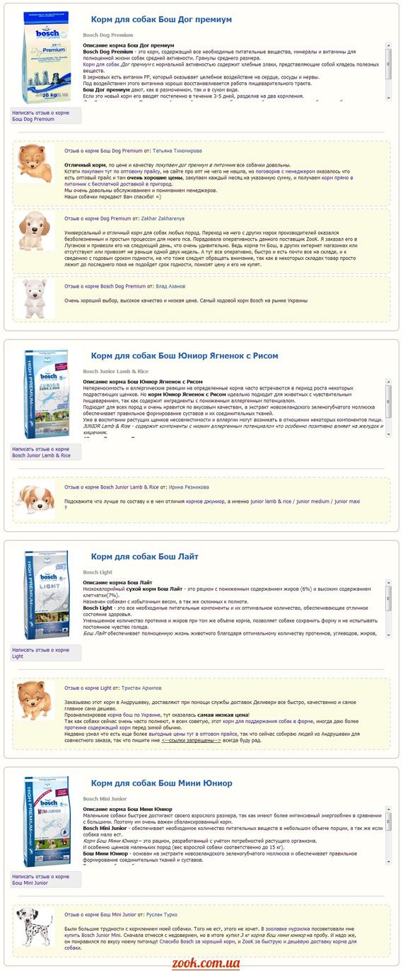 zook.com.ua - Отзывы о корме Bosch для собак и кошек