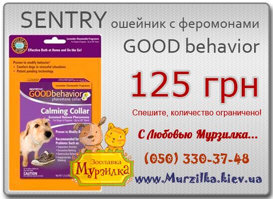 SENTRY GOOD behavior ошейник с феромонами для собак 71см