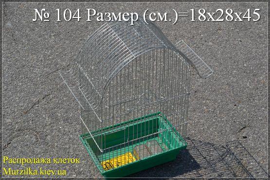 Распродажа клеток для грызунов и птиц